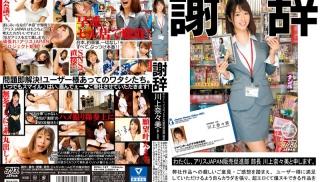 JAV Sex HD - DVD ID: DVAJ-187 - Actors: Nanami Kawakami