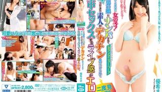 JAV XNXX - DVD ID: HUSR-082 - Actors: Mayu Yuki