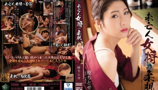JAV Full - DVD ID: RBD-796 - Actors: Chitose Hara