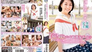 JAV Pornhub - DVD ID: IANN-23 - Actors: Shizuka Hatsushima