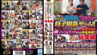 JAV Full - DVD ID: MEKO-22