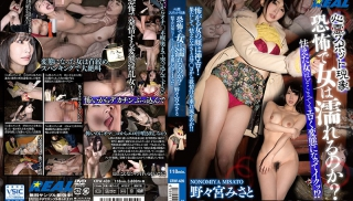 HD JAV - DVD ID: XRW-439 - Actors: Misato Nonomiya