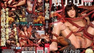 Free JAV - DVD ID: MKMP-164 - Actors: Kizuna Sakura