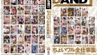 JAV Full - DVD ID: DANDY-566