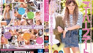 Porn JAV - DVD ID: TCD-187 - Actors: Minami Minamino