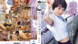 JAV Movie - DVD ID: MUKD-398 - Actors: Ai Mukai
