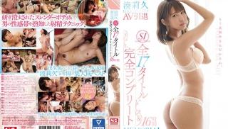 HD JAV - DVD ID: OFJE-152 - Actors: Riku Minato