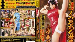 JAV XNXX - DVD ID: RCT-618 - Actors: Ai Uehara
