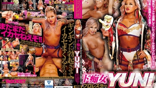 Porn JAV - DVD ID: RCTD-126 - Actors: Yuni