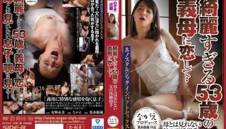 Japanese JAV - DVD ID: NSPS-529 - Actors: Yumi Anno