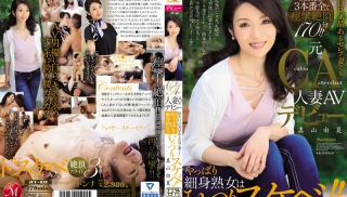 JAV Full - DVD ID: JUY-018 - Actors: Yuka Mayama
