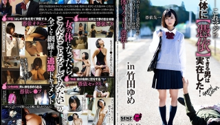 JAV Video - DVD ID: STARS-027 - Actors: Yume Takeda