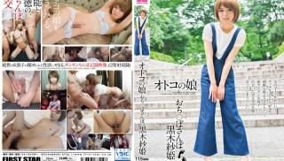 HD JAV - DVD ID: LJSK-006 - Actors: Saki Kuroki