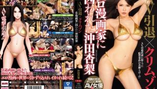 XXX JAV - DVD ID: MIMK-044 - Actors: Anri Okita