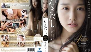 JAV Online - DVD ID: STAR-730 - Actors: Iori Kogawa