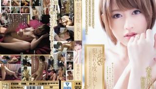 Free JAV - DVD ID: ADN-104 - Actors: Airi Kijima
