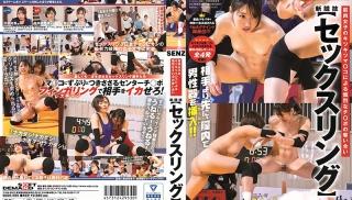 JAV Movie - DVD ID: SDDE-595 - Actors: Emi Sakuma