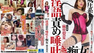 JAV XNXX - DVD ID: NEO-701 - Actors: Rika Mari