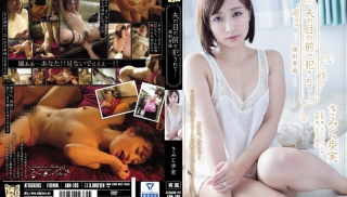 JAV Movie - DVD ID: ADN-105 - Actors: Ayumi Kimito