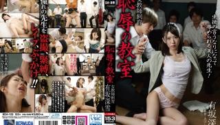 Free JAV - DVD ID: BDA-103 - Actors: Miyuki Arisaka