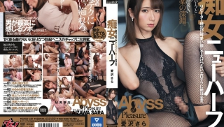 HD JAV - DVD ID: DASD-601 - Actors: Sara Aizawa