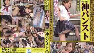 JAV Sex HD - DVD ID: OKP-048 - Actors: Natsuki Minami