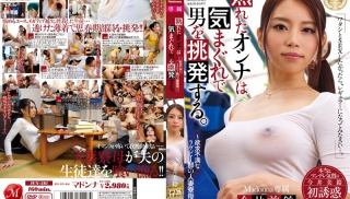 Japanese JAV - DVD ID: JUX-281 - Actors: Misuzu Imai