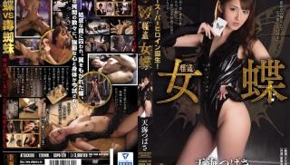 Porn JAV - DVD ID: SSPD-128 - Actors: Minami Natsuki