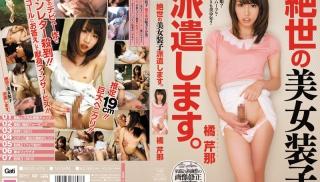 Hot JAV - DVD ID: MIGD-476 - Actors: Serina Tachibana