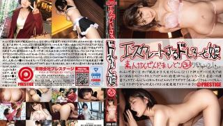 Japanese JAV - DVD ID: ESK-313