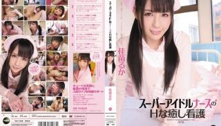 JAV Xvideos - DVD ID: IPTD-929 - Actors: Ruka Kanae