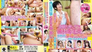 Hot JAV - DVD ID: SABA-602