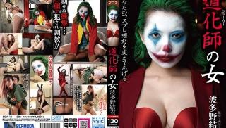 JAV Sex HD - DVD ID: BDA-111 - Actors: Yui Hatano