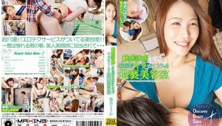 Free JAV - DVD ID: MXGS-1132 - Actors: Touka Rinne