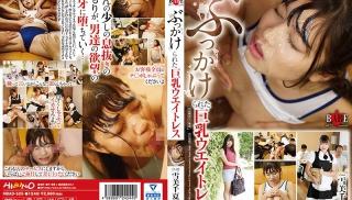 Japanese JAV - DVD ID: HBAD-525 - Actors: Chinatsu Yukimi