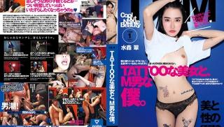 JAV Full - DVD ID: TTD-001 - Actors: Sui Mizumori