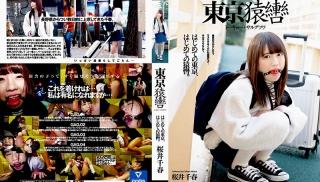 JAV Movie - DVD ID: GAGD-001 - Actors: Chiharu Sakurai