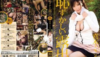 Sex JAV - DVD ID: SOE-569 - Actors: Kokoro Maki