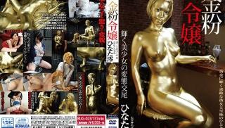 JAV XNXX - DVD ID: BUG-023 - Actors: Mio Hinata