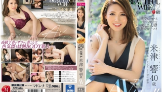 JAV Video - DVD ID: JUL-152 - Actors: Hibiki Yonezu