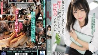 JAV Xvideos - DVD ID: SHKD-896 - Actors: Kokona Yuzuki