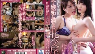 Sex JAV - DVD ID: RBD-965 - Actors: Tsubasa Hachino