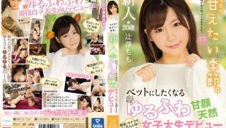 Free JAV - DVD ID: MIFD-104 - Actors: Momo Tsujisawa