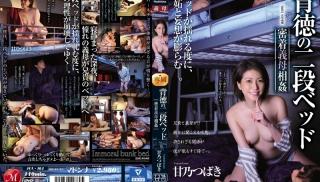 JAV Xvideos - DVD ID: JUL-164 - Actors: Tsubaki Amano