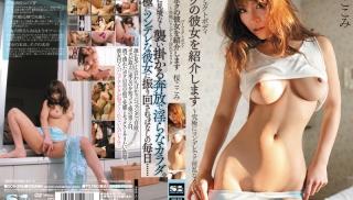 JAV Online - DVD ID: SOE-595 - Actors: Kokomi Sakura