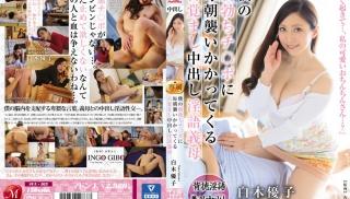 JAV Sex HD - DVD ID: JUL-163 - Actors: Yuko Shiraki