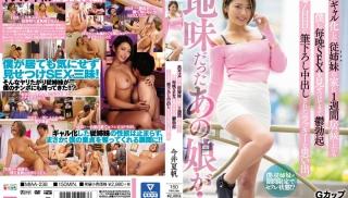 Free JAV - DVD ID: MIAA-238 - Actors: Kaho Imai