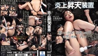 Porn JAV - DVD ID: ATID-261 - Actors: Maomi Tachibana