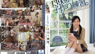 Japan JAV - DVD ID: MUDR-103 - Actors: Kaon Ichikawa