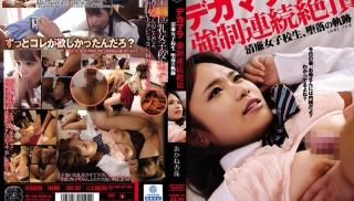 Hot JAV - DVD ID: ATID-262 - Actors: Anju Akane